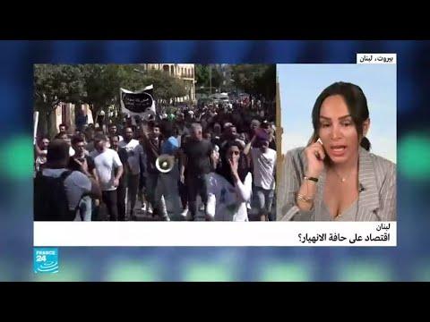 لبنان.. اقتصاد على حافة الانهيار؟  - 12:55-2019 / 10 / 8