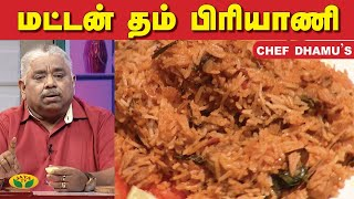 Chef Damu's Mutton Dum Briyani | VIP Kitchen | Adupangarai | Jaya TV - 26-08-2020 Cooking Show