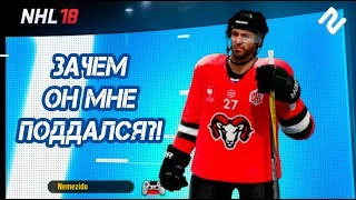 NHL 18 | ЗАГАДКА: ЗАЧЕМ ОН МНЕ ПОДДАЛСЯ?!!| #8 – ДИКИЕ ОВЦЫ