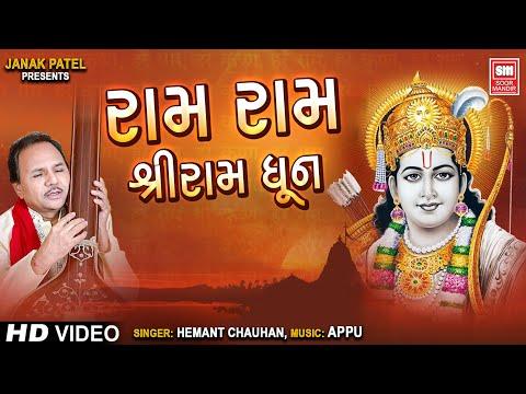 રામ રામ ધૂન | Ram Ram Ram - Dhun | Shri Ram Nonstop Dhun | Hemant Chauhan
