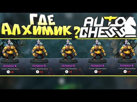 видео: dota 2 auto chess - САМАЯ ИМБОВАЯ ТАКТИКА! ГДЕ АЛХИМИК?