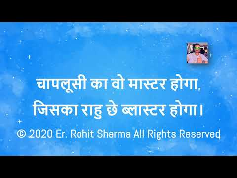 Rahu in 6th house - Dohe - Er. Rohit Sharma from YouTube · Duration:  1 minutes 9 seconds