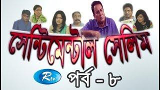 Sentimental Selim | Ep-08 | Zahid Hasan | Bangla Serial Drama | Rtv