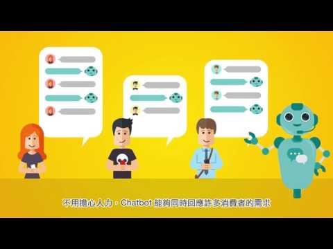 【數位技術開發_Chatbot】社群客服機器人,助您開創嶄新社群服務!_2017