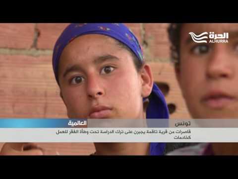 قاصرات في تونس من الدراسة إلى العمل كخادمات  - نشر قبل 9 ساعة