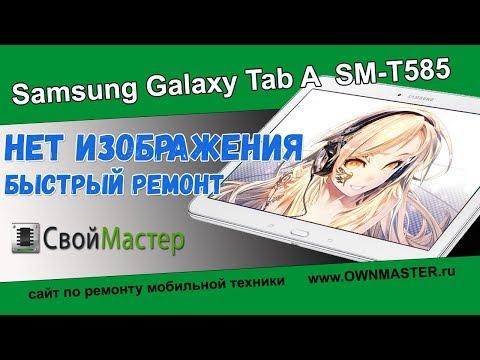 Samsung Galaxy Tab A 10.1 SM-T585 Нет изображения - РЕМОНТ!