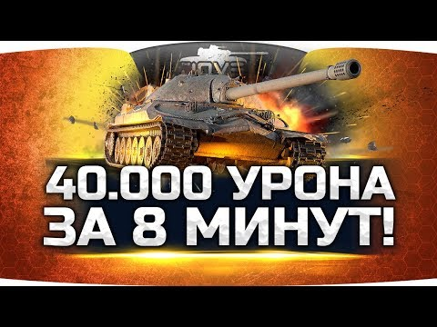 40.000 УРОНА ЗА 8 МИНУТ ● Cамый Эпик в World Of Tanks thumbnail