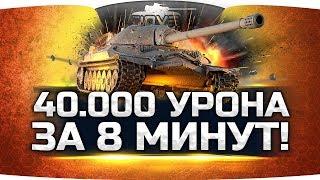 40.000 УРОНА ЗА 8 МИНУТ ● Cамый Эпик в World Of Tanks