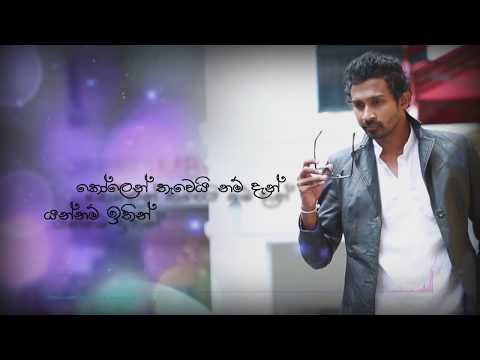 sepalikawo-|-shehan-kaushalya-wickramasinghe-|-official-lyrics-video