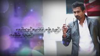 SEPALIKAWO | Shehan Kaushalya Wickramasinghe |  lyrics