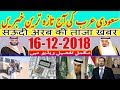 Saudi News Today (16-12-2018) Saudi Arabia Latest News | Urdu Hindi News | Iqama Expiry| MJH Studio