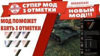 НОВИЙ МОД, ДОЗВОЛИТЬ ВАМ ЛЕГКО БРАТИ 3 ВІДМІТКИ НА СТОВБУРІ WOT, ЙОГО НЕМАЄ в МОДПАКАХ ОСЬ! World of Tanks