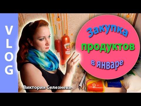 Закупка продуктов в январе ❤ Виктория Селезнева