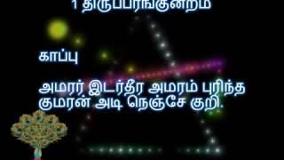 (Kandha Kavasams Six )-1,Thirupparangkundram by sdrrj
