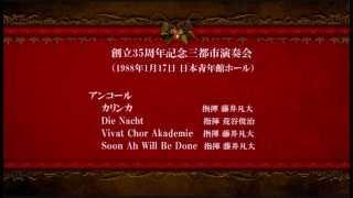 九州大学男声合唱団コールアカデミー  カリンカ  Die Nacht 他 1988