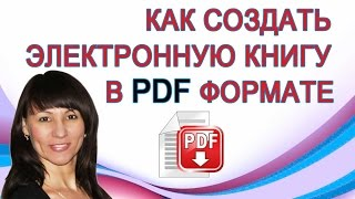 Как создать электронную книгу в PDF формате(В этом видео я показываю, как быстро создать свою электронную книгу в PDF формате, с помощью которой Вы сможет..., 2015-04-19T14:33:23.000Z)