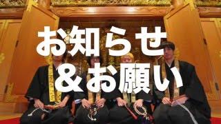 四星球『出世作』 曲解説とお知らせ&お願い vol.1