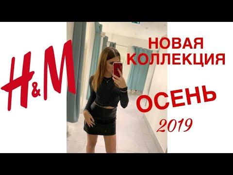 МАГАЗИН H&M 💛 ШИКАРНАЯ НОВАЯ КОЛЛЕКЦИЯ ОСЕНЬ 2019! H&M ЖЕНСКАЯ ОДЕЖДА/ТРЕНДЫ ОСЕНИ/ШОПИНГ/H&M ОБЗОР