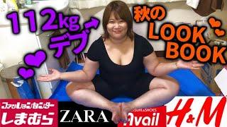 【LOOK BOOK】112kgぽっちゃり女子の秋の1週間コーデ【しまむら/アベイル/H&M/ZARA】