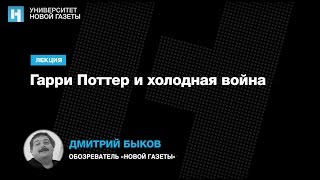 Лекция Дмитрия Быкова — «Гарри Поттер и холодная война»