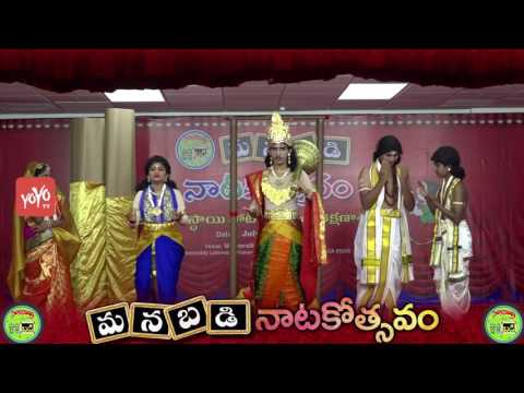 SiliconAndhra ManaBadi Natakotsavam 2017 | University of Silicon Andhra | California |YOYOTV Channel