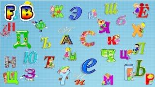 Алфавит для малышей познавательное видео для детей(Алфавит для малышей познавательное видео для детей, песенка для самых маленький повторяйте буквы и слова,..., 2015-11-12T13:18:33.000Z)