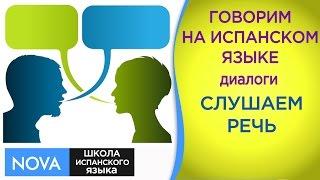 Диалоги. Слушаем и понимаем речь на испанском языке. ч. 1 Тема Диалоги Школа NOVA