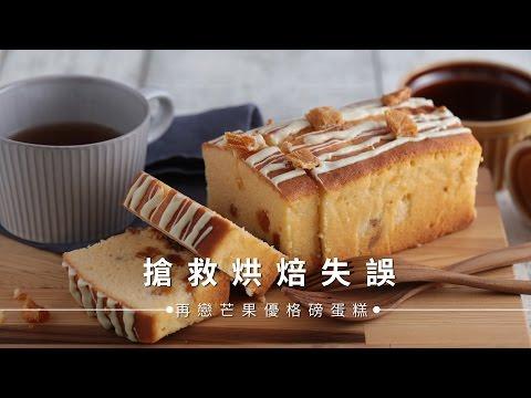 【甜點】烘焙不失敗!再戀芒果優格磅蛋糕教作