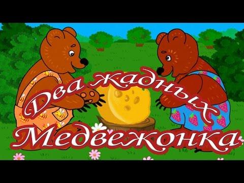 Сказка Два жадных медвежонка Венгерская народная сказка