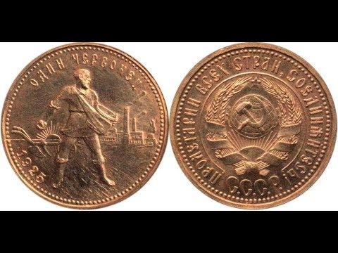 Реальная цена очень редкой монеты Один червонец 1925 года. Разбор всех разновидностей.