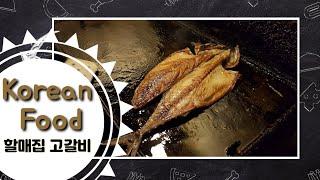 부산 맛집 여행 : 고갈비 할매집 (백종원 3대천왕)