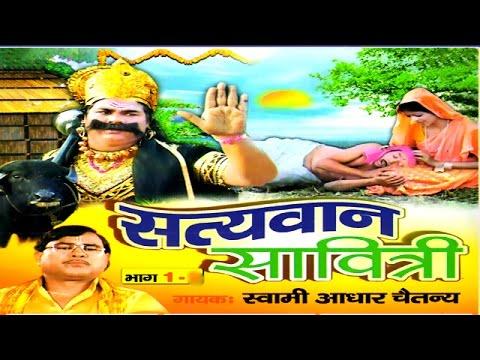 Kissa || Satywan Sawitri Part 1|| सत्यवान सावित्री भाग 1 || Swami Aadhar Chatanya || Rathor Cassette