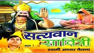 Kissa    Satywan Sawitri Part 1   सत्यवान सावित्री भाग 1    Swami Aadhar Chatanya    Rathor Cassette