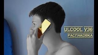 ulcool V36 - Обзор и распаковка телефона