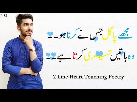 😢Heart Touching 2 Line Poetry    Best sad urdu Poetry    2 line sad Shayri    Adeel Hassan   