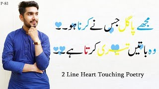 😢Heart Touching 2 Line Poetry || Best sad urdu Poetry || 2 line sad Shayri || Adeel Hassan ||