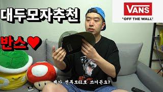 대두(61호) 모자 하나 추천 (feat.VANS)