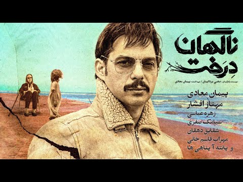 Film Nagahan Derakht - Full Movie   فیلم سینمایی ناگهان درخت - کامل