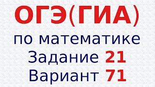 ОГЭ (ГИА) по математике. Задание 21. Вариант 71. Решить уравнение