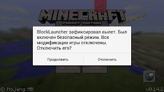 BlockLauncher Pro не работает/вылетает?! Есть решение!