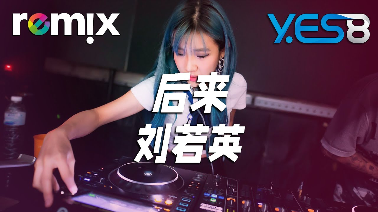 后来 - 刘若英【DJ REMIX】⚡ YES8 Ft. GlcMusicChannel