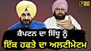 ਨਵਜੋਤ ਸਿੱਧੂ ਤੋਂ ਅੱਕ ਗਏ Captain Amrinder Singh's ultimatum to Navjot Sidhu