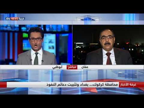 محافظة كركوك.. بغداد وتثبيت دعائم النفوذ  - نشر قبل 12 ساعة
