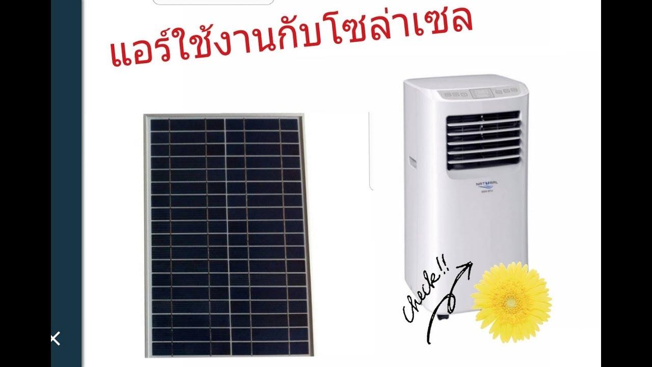 ใช้แอร์กับโซล่าเซลล์ Portable Air Conditioner With Solar