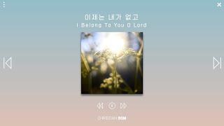 [1시간] 이제는 내가 없고 / I Belong To You O Lord /CCM piano/ WORSHIP/ PRAY / STUDY/ WORK/ SLEEP