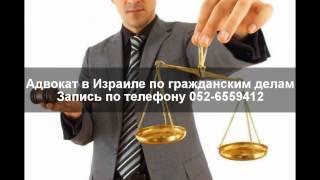 видео Услуги адвокатов по гражданским делам
