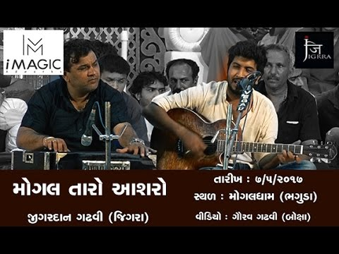 || Jigardan Gadhvi (Jigrra) || Mogal taro aashro live  || Bhaguda 2017