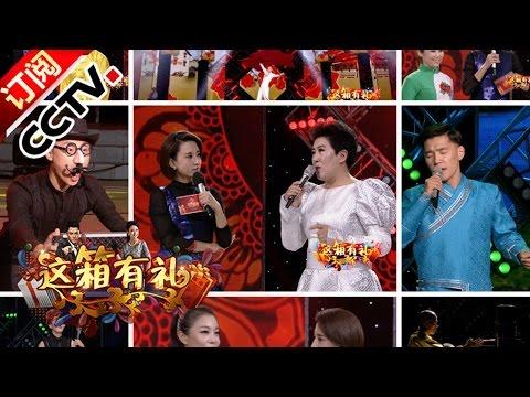 《综艺盛典》 20161117 这箱有礼 | CCTV春晚