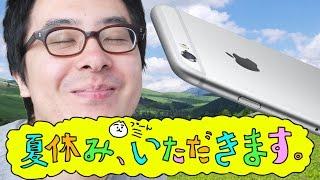ちょっと旅行にいってきます!そして、今夜はiPhone 7の発表だ!!!