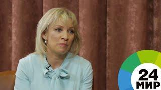 Мария Захарова рассказала «Миру», как ее свадебные фото попали в Сеть - МИР 24